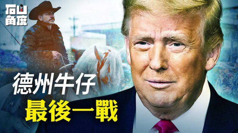 【有冇搞錯】美國大選「終極戰鬥」 迎戰左派政治威嚇