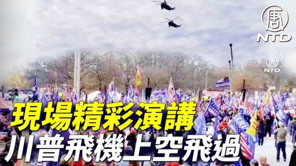【制止窃选 直播片段】川普总统飞机盘旋在集会上空,人群沸腾了!