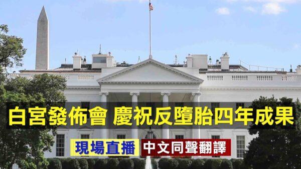 【重播】白宫发布会 庆祝反堕胎四年成果