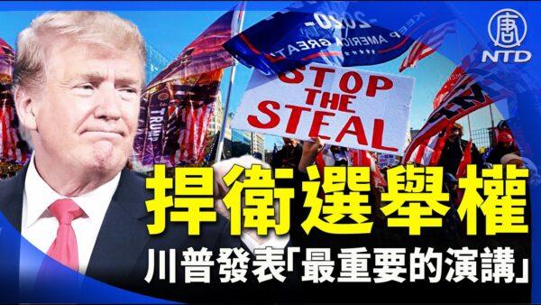 """【晚间新闻】捍卫选举权 川普发表""""最重要的演讲"""""""