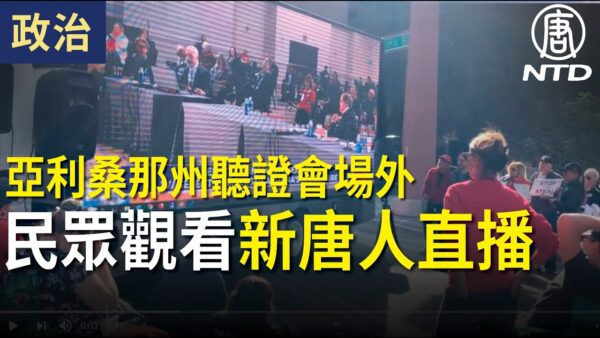 【亞利桑那聽證會】民眾場外大屏幕看英文新唐人現場直播