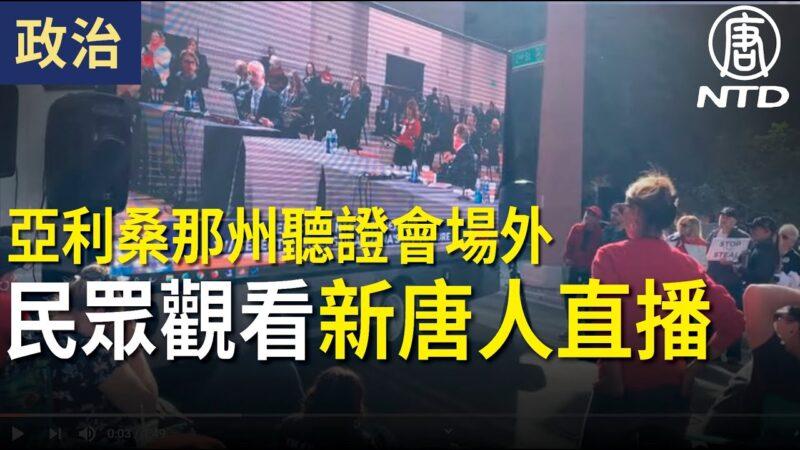 【亚利桑那听证会】民众场外大屏幕看英文新唐人现场直播