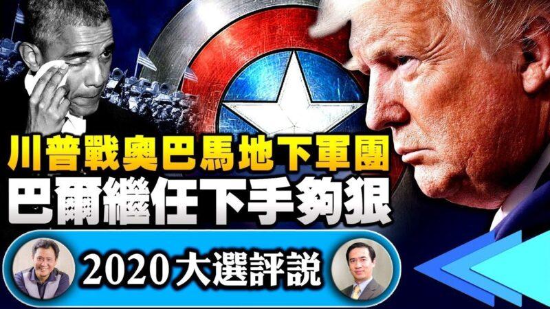 【江峰時刻】奧巴馬八年佈局,川普兩月破陣