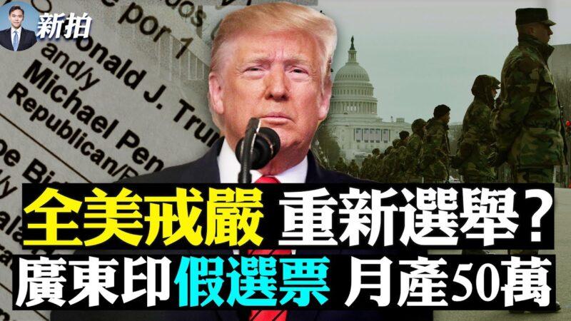 【拍案驚奇】戒嚴後重新選舉?廣東工廠印假選票