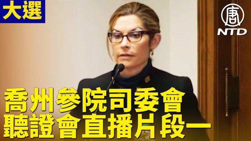【乔州听证会】重磅证据!律师曝光监控视频