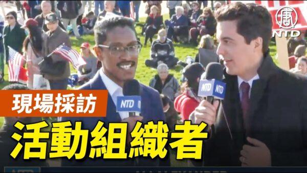 【制止竊選 直播片段】NTD現場記者採訪阿里等參與活動民眾