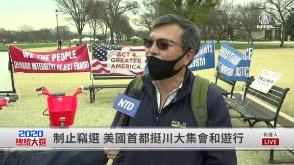 【制止窃选 直播片段】华人受访者:川普总统是代表正义的,我们坚决站在你的后面