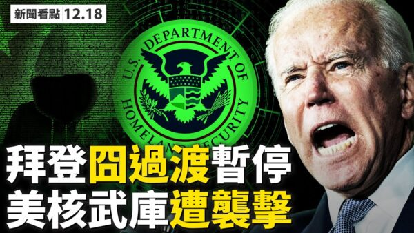 【新聞看點】國防部暫停過渡合作 美核武庫遭網攻