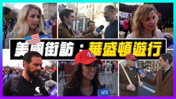 【老外看美國大選】感人街訪:愛國者跟隨川普奮戰到底!