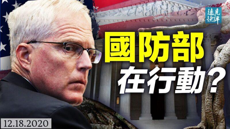 【远见快评】国防部暂停过渡四方皆惊 最高法拒德州诉讼内幕曝光