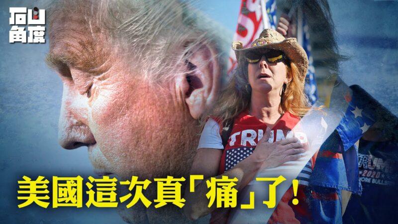 """【有冇搞错】美国人这次真""""痛""""了"""