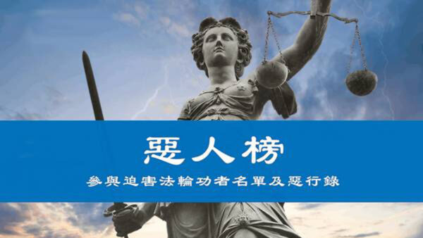 擔任「死亡職位」的南昌市610劉志斌