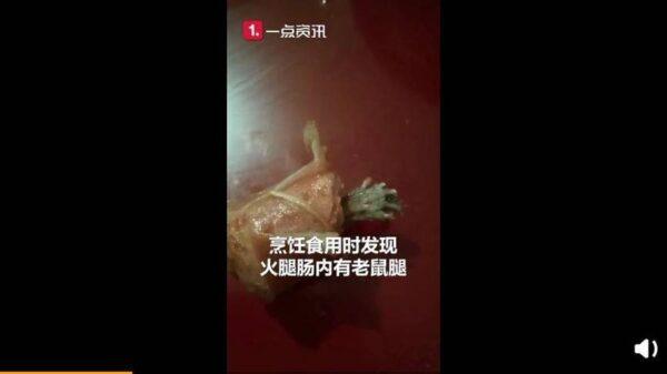 """火腿肠里吃出""""老鼠腿"""" 中共官方回应惹怒网民"""