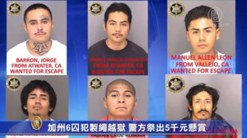 加州6囚犯制绳越狱 警方祭出5千元悬赏