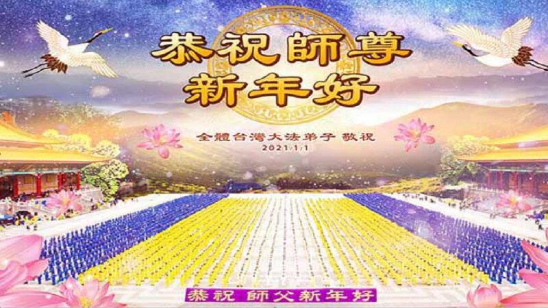 61國和地區法輪功學員恭祝李洪志大師新年好!