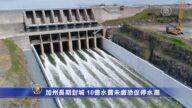 加州長期封城 10億水費未繳恐促停水潮