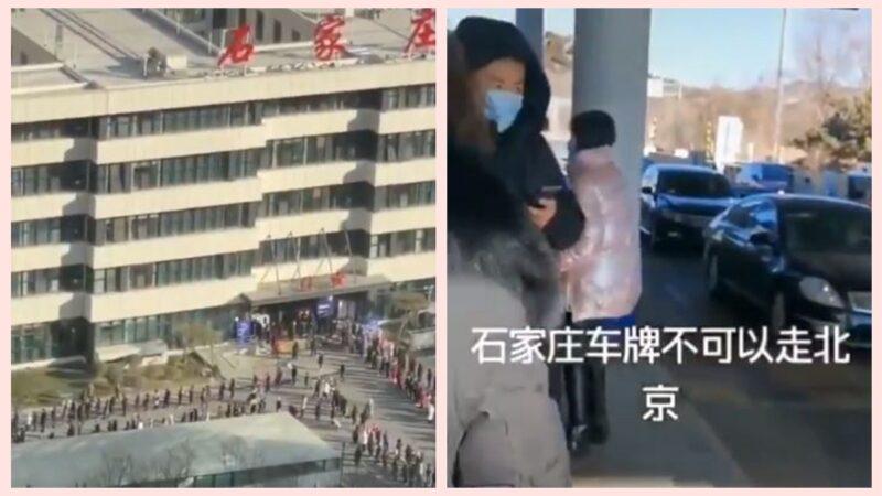 """河北疫情""""高风险"""" 石家庄车不准过北京(视频)"""