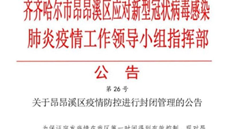 黑龍江疫情蔓延 昂昂溪區封城