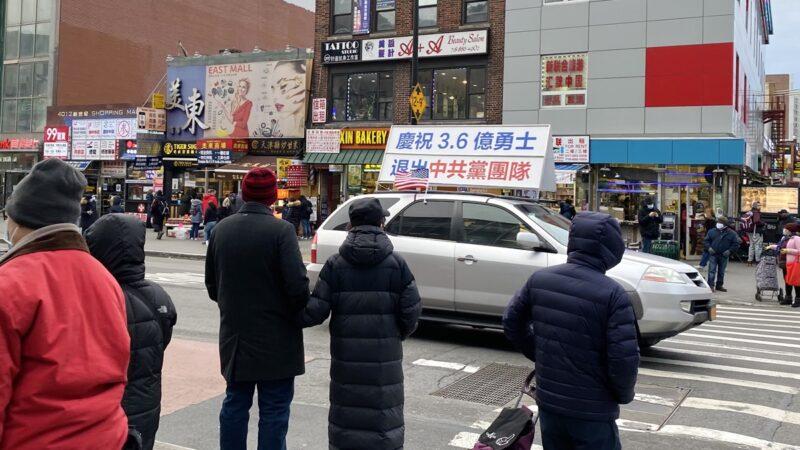 组图:全球退党游行车队 穿越法拉盛繁华街区