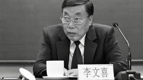 遼寧省政協原副主席李文喜落馬 曾是薄熙來舊部