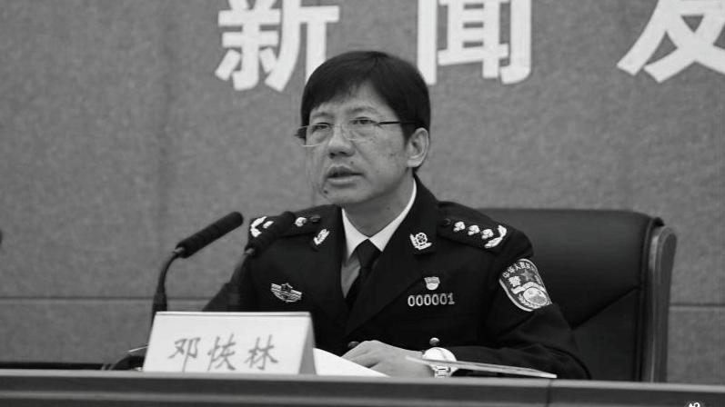 """重庆""""政法虎""""邓恢林被正式逮捕"""
