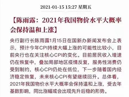 """袁斌:大陆媒体为何几天内接连""""翻车""""?"""