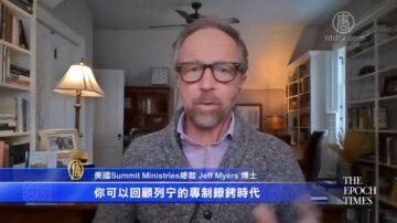 專訪Jeff Myers博士:取消文化運動的源頭是馬克思主義