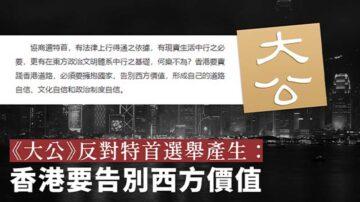 中聯辦喉舌發文反對特首選舉產生:告別西方價值