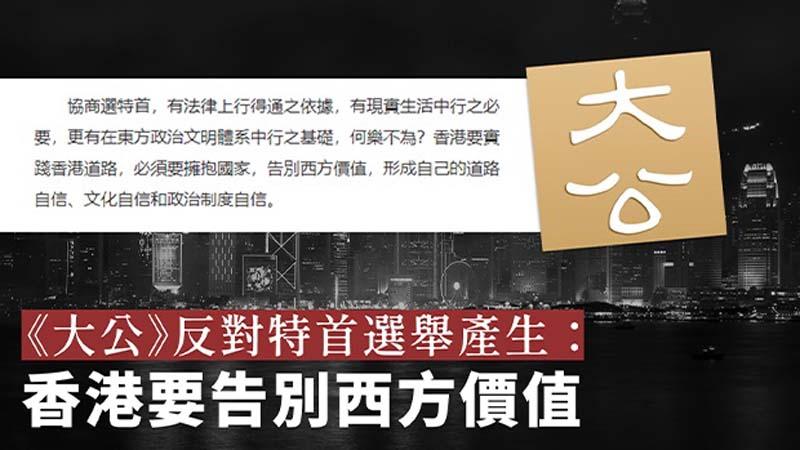 中联办喉舌发文反对特首选举产生:告别西方价值