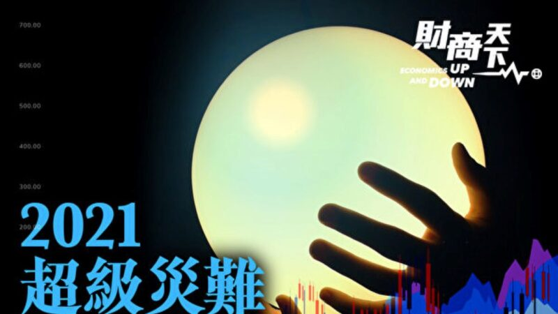 【财商天下】2021趋吉避凶 解析财富与平安