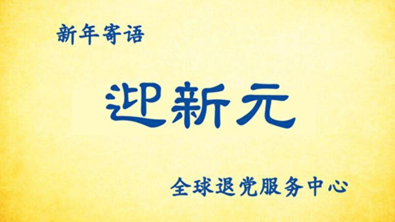 《全球退黨服務中心》新年寄語:迎新元