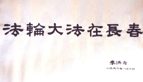法輪大法在長春(5)