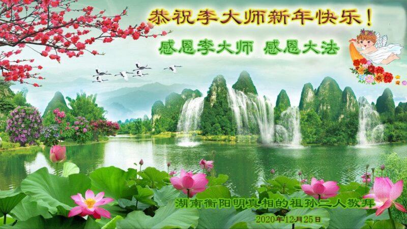 中国18省民众新年致信李洪志大师:感谢您!