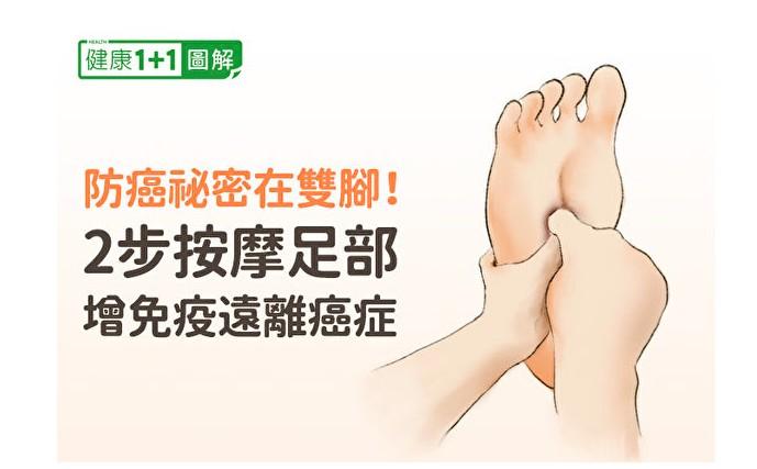 防癌祕密在雙腳!2步按摩 提升免疫力遠離癌症