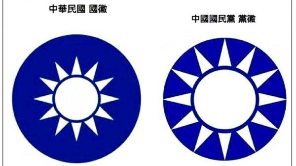 台灣立法會通過決議評估改國徽 國民黨反對