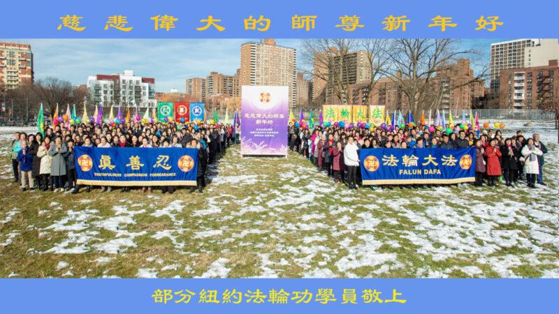 海外法輪功學員恭祝李洪志師父新年好