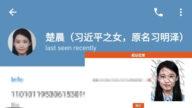 習近平女兒習明澤信息外洩 24名網民集體獲刑