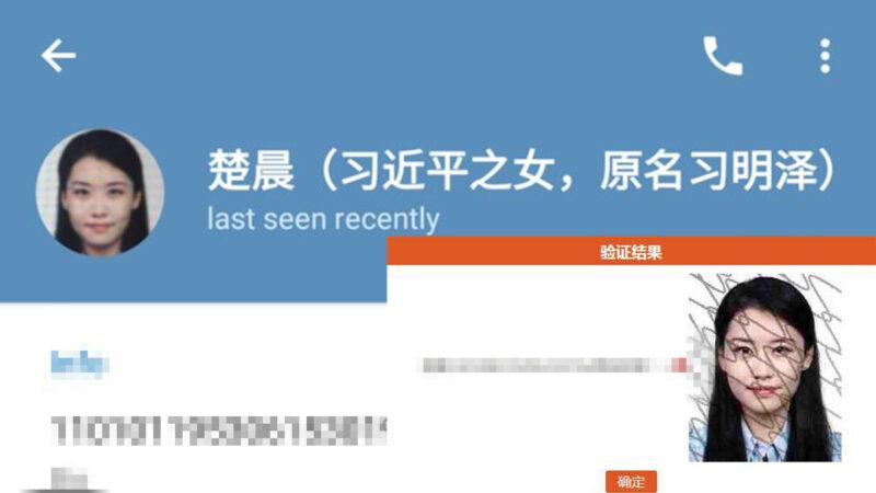 习近平女儿习明泽信息外泄 24名网民集体获刑