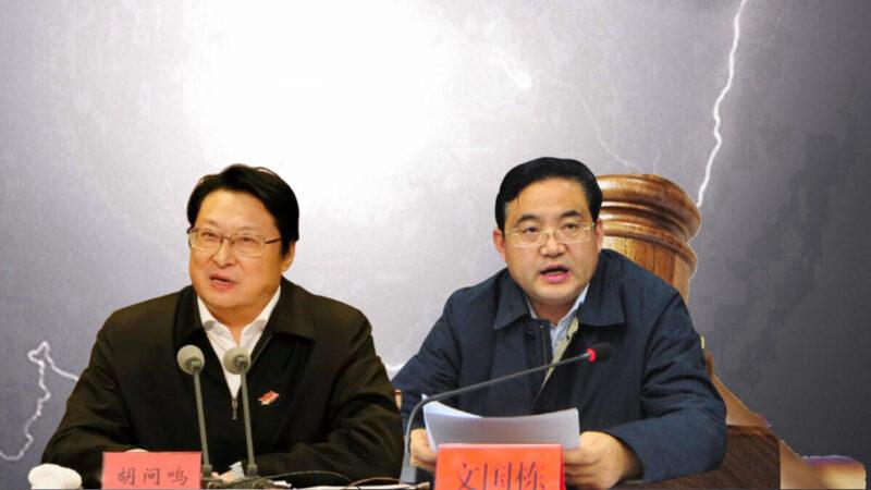 中紀委全會即將召開 最高檢逮捕2高官