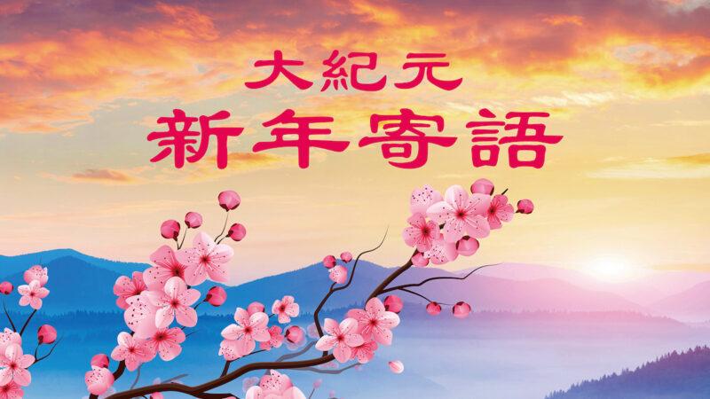 【新年寄語】大疫前明真相辨善惡 選未來