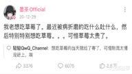 """大陆23岁直播主饿死 党媒煸情""""大步奔小康"""""""