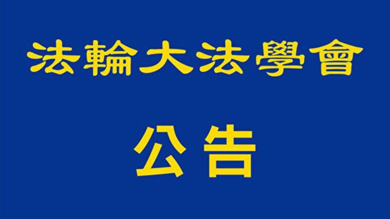 法轮大法学会:认清假冒违法产品