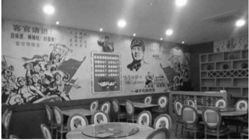 大馬菜館貼毛澤東牆紙被舉報 店主被警方帶走