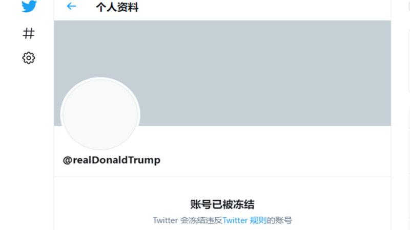 川普遭推特永久銷號 墨西哥總統譴責社交媒體