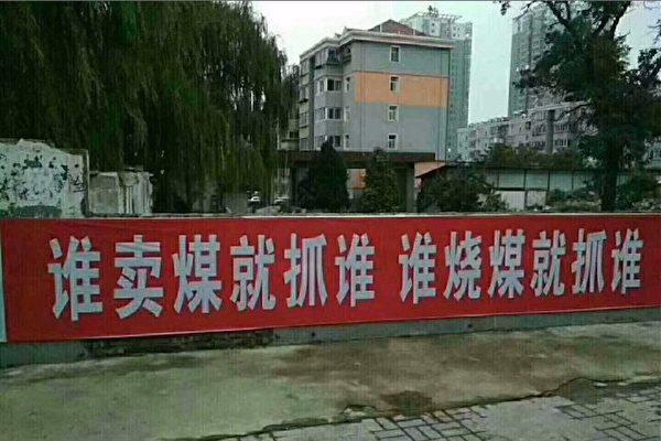 袁斌:官方严冬封村民火炕 网友痛斥其没人性