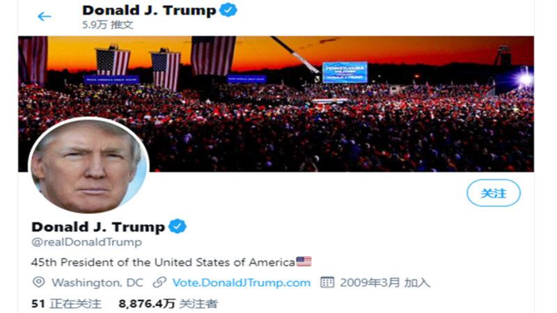 川普言论再遭审查 推特、脸书删帖封锁账户