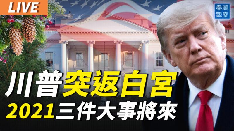 【秦鵬直播】川普突然重返白宮 2021三件大事將來