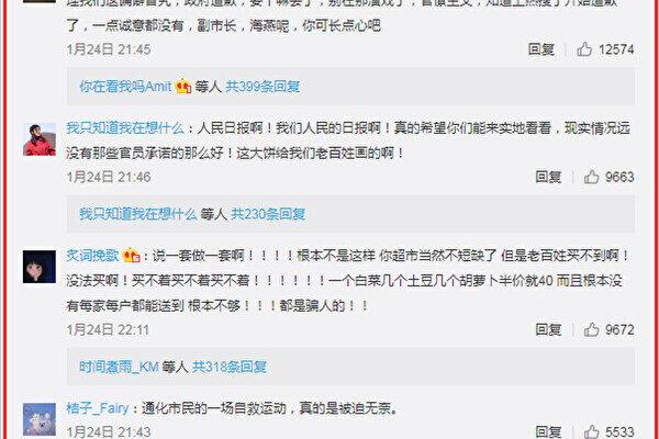 袁斌:黨媒四問通化物資配送 評論區大翻車