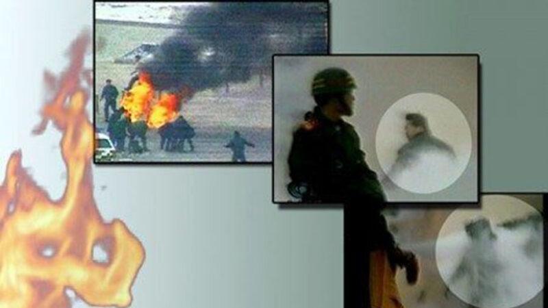 新州:中共利用自焚伪案祸害了众多生命