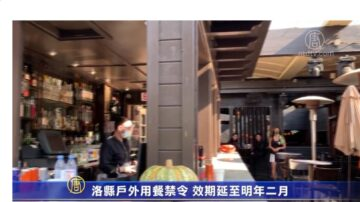 洛縣戶外用餐禁令 效期延至明年二月